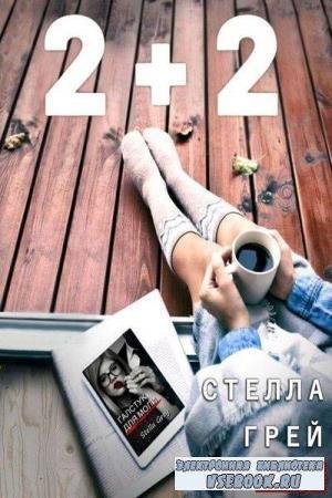 Стелла Грей. 2+2 (Аудиокнига)