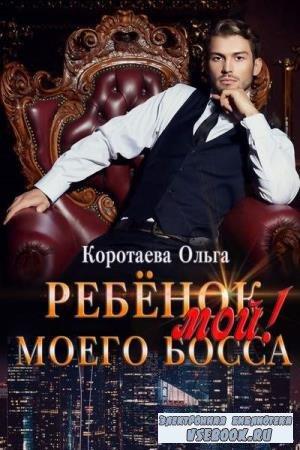 Ольга Коротаева. Ребенок (мой) моего босса (Аудиокнига)