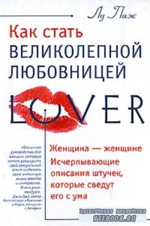 Лу Паж - Как стать великолепной любовницей (2008)