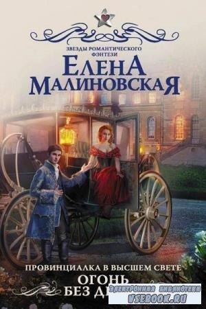 Елена Малиновская. Огонь без дыма (Аудиокнига)