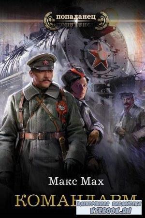 Макс Мах. Командарм (Аудиокнига)