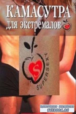Коллектив авторов - Камасутра для экстремалов (2007)