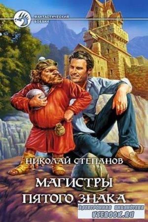Николай Степанов. Магистры пятого знака (Аудиокнига)