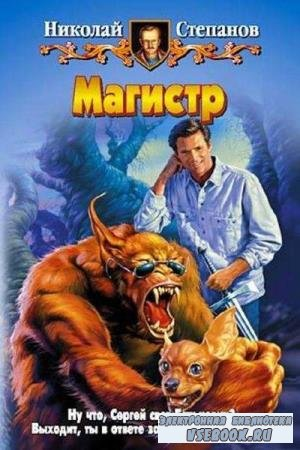 Николай Степанов. Магистр (Аудиокнига)
