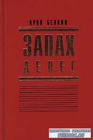 Арон Белкин - Запах денег (1999)