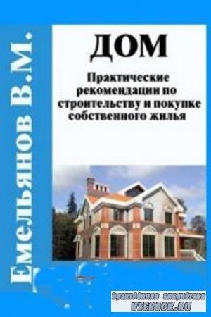 В.М. Емельянов - Дом: практические рекомендации по строительству и покупке  ...