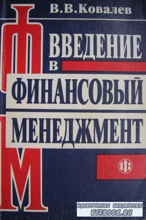 В.В. Ковалев - Введениевфинансовыйменеджмент (2006)