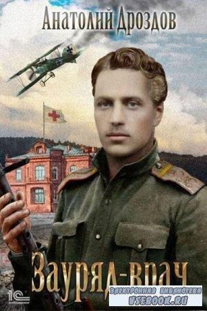 Анатолий Дроздов. Зауряд-врач (Аудиокнига)