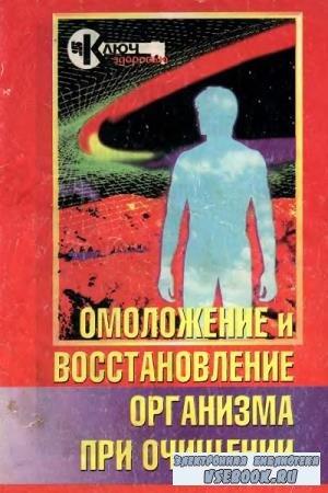 Кострицын О.Ю., Радченко С.Ю. - Омоложение и восстановление организма при очищении (1998)