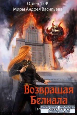 Евгений Прядеев. Возвращая Белиала (Аудиокнига)