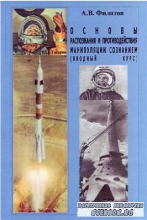 А.В. Филатов - Основы распознания и противодействия манипуляции сознанием (2006)