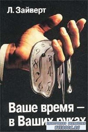 Лотар Зайверт - Ваше время - в Ваших руках (1995)