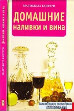 Капрари Малгожата - Домашние наливки и вина (2007)