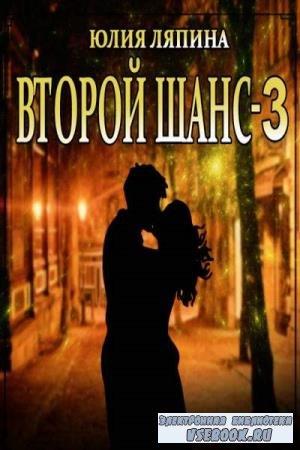 Юлия Ляпина. Второй шанс. Книга 3 (Аудиокнига)