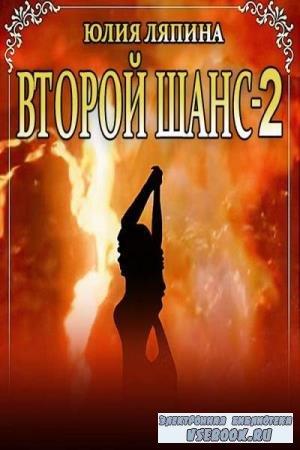 Юлия Ляпина. Второй шанс. Книга 2 (Аудиокнига)