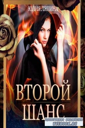 Юлия Ляпина. Второй шанс. Книга 1 (Аудиокнига)