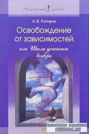 Андрей Котляров - Освобождение от зависимостей, или Школа успешного выбора (2005)