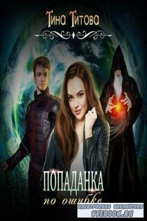 Тина Титова. Попаданка по ошибке (Аудиокнига)