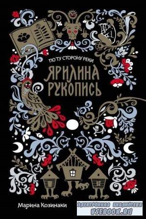 Козинаки Марина, Авдюхина Софи. Ярилина рукопись (Аудиокнига)