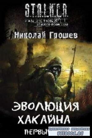 Николай Грошев. Эволюция Хакайна. Часть 1 (Аудиокнига)