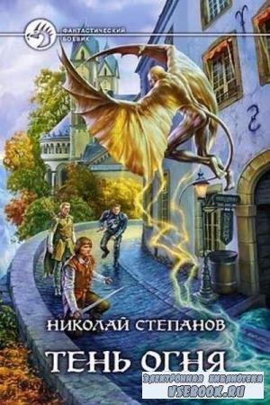 Николай Степанов. Тень огня (Аудиокнига)