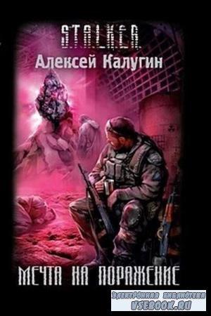 Алексей Калугин. Мечтанапоражение (Аудиокнига)