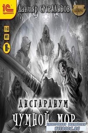 Данияр Сугралинов. Чумной мор (Аудиокнига)