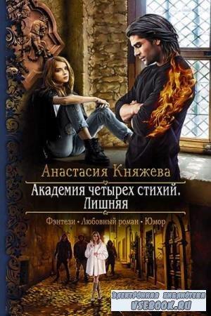 Анастасия Княжева. Лишняя (Аудиокнига)