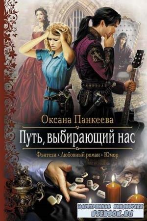 Оксана Панкеева. Путь, выбирает нас (Аудиокнига)