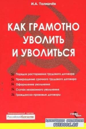 Иван Толмачев - Как грамотно уволить и уволиться (2008)