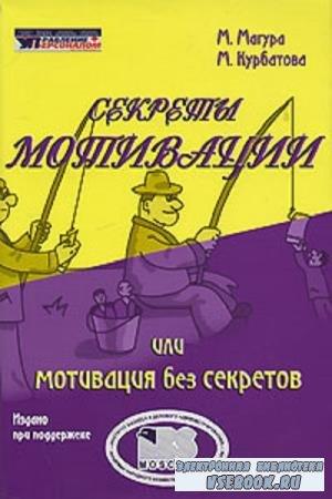 М. Магура, М. Курбатова - Секреты мотивации, или Мотивация без секретов (2007)