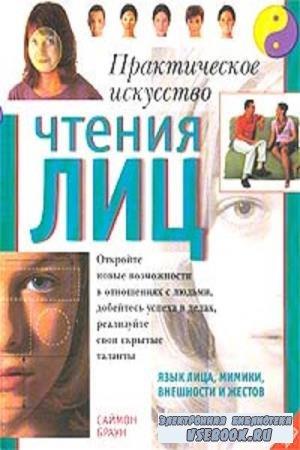Саймон Браун - Практическое искусство чтения лиц (2003)