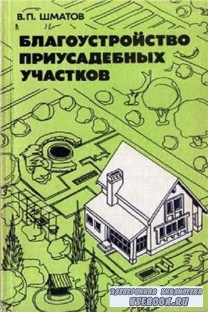 В.П. Шматов - Благоустройство приусадебных участков (1985)