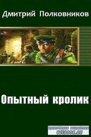 Дмитрий Полковников. Опытный кролик (Аудиокнига)