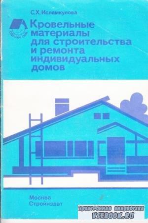 С. X. Исламкулова - Кровельные материалы для строительства и ремонта индивидуальных домов (1992)