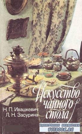 Ивашкевич Н.П., Засурина Л.Н. - Искусство чайного стола (1990)