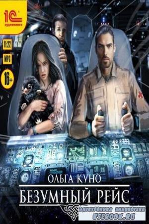 Ольга Куно. Безумный рейс (Аудиокнига)