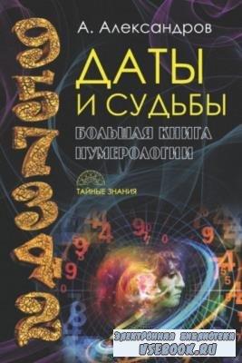 Александров А. - Даты и судьбы. Большая книга нумерологии: От нумерологии - ...