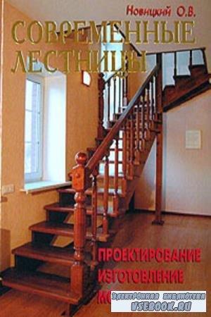 О.В. Новицкий - Современные лестницы. Проектирование, изготовление, монтаж (2006)