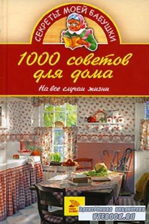Коллектив авторов - 1000 советов для дома. На все случаи жизни (2006)