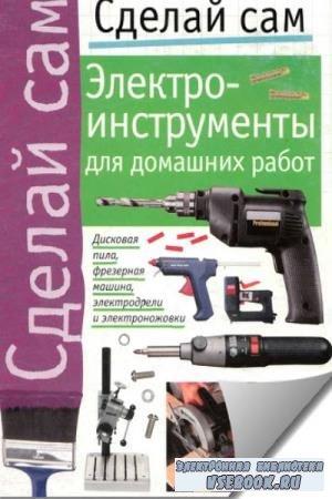 Семилетова Н., Успенская О. - Электроинструменты для домашних работ (2000)