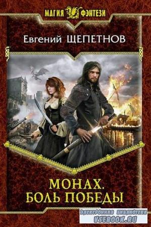 Евгений Щепетнов. Боль победы (Аудиокнига)