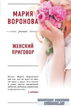 Мария Воронова. Женский приговор (Аудиокнига)