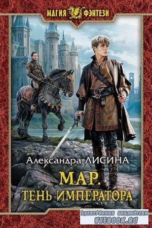 Александра Лисина. Тень императора (Аудиокнига)