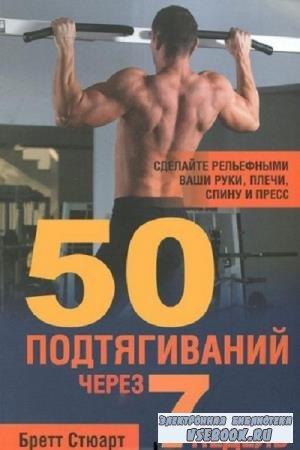 Стюарт Бретт - 50подтягиваний через7 недель (2012)