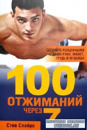 Стив Спайрс - 100отжиманий через7 недель (2012)