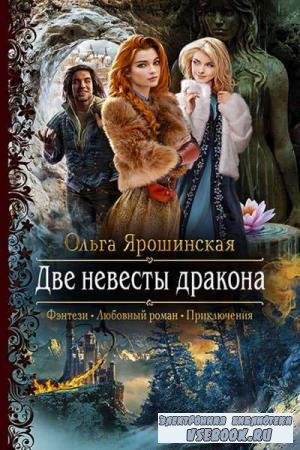 Ольга Ярошинская. Две невесты дракона (Аудиокнига)