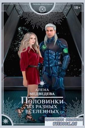 Алёна Медведева. Половинки из разных вселенных (Аудиокнига)
