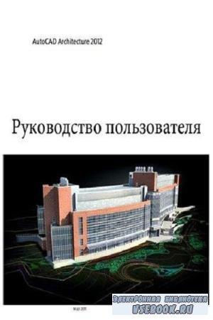 Коллектив авторов - AutoCAD Architecture2012.Руководствопользователя (2012)