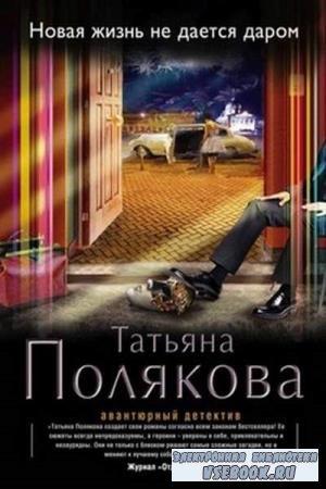 Татьяна Полякова. Новая жизнь не дается даром (Аудиокнига)